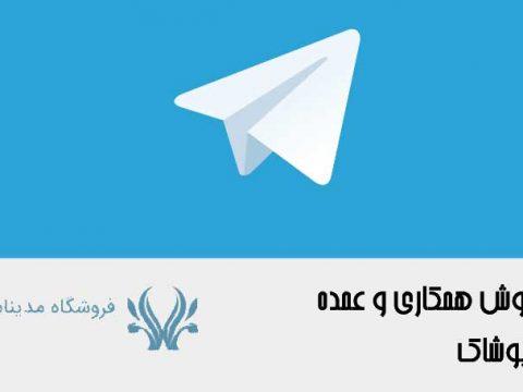 همکاری در فروش لباس در تلگرام