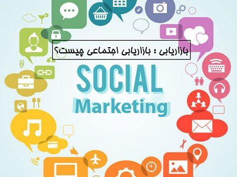 بازاریابی اجتماعی چیست و چه تفاوتی با سایر بازاریابی ها دارد؟